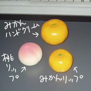 桃とみかん